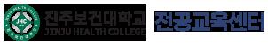 진주보건대학교 전공교육센터